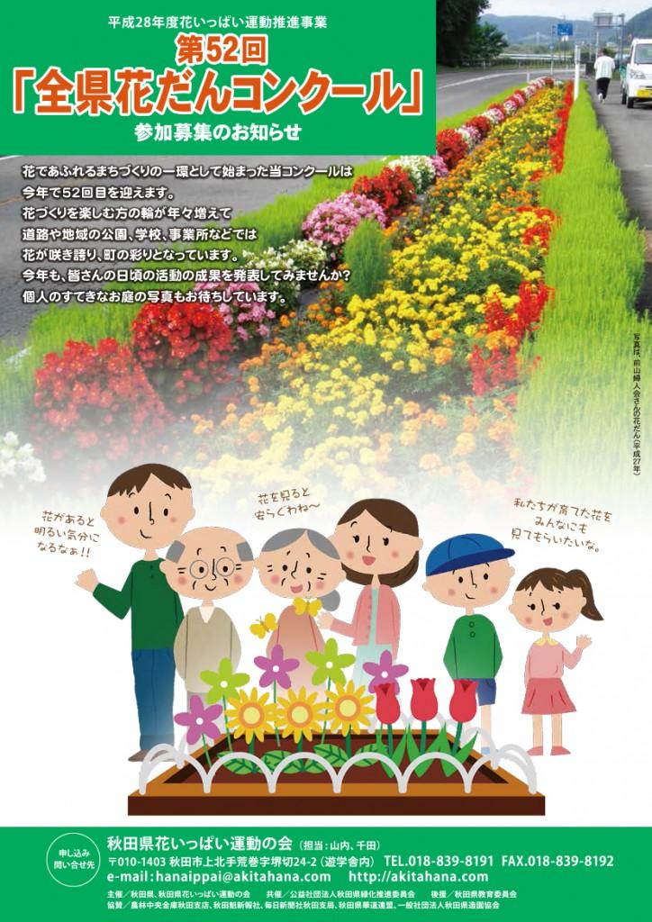 2016花だんコンクール チラシ表