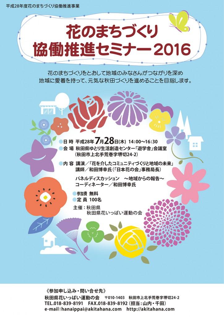 2016花のまちづくり チラシ表 最終