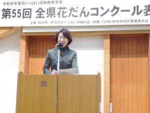 秋田県花いっぱい運動の会の佐竹会長