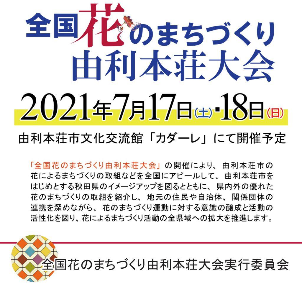 zenkokuhananomachizukuri_kizi