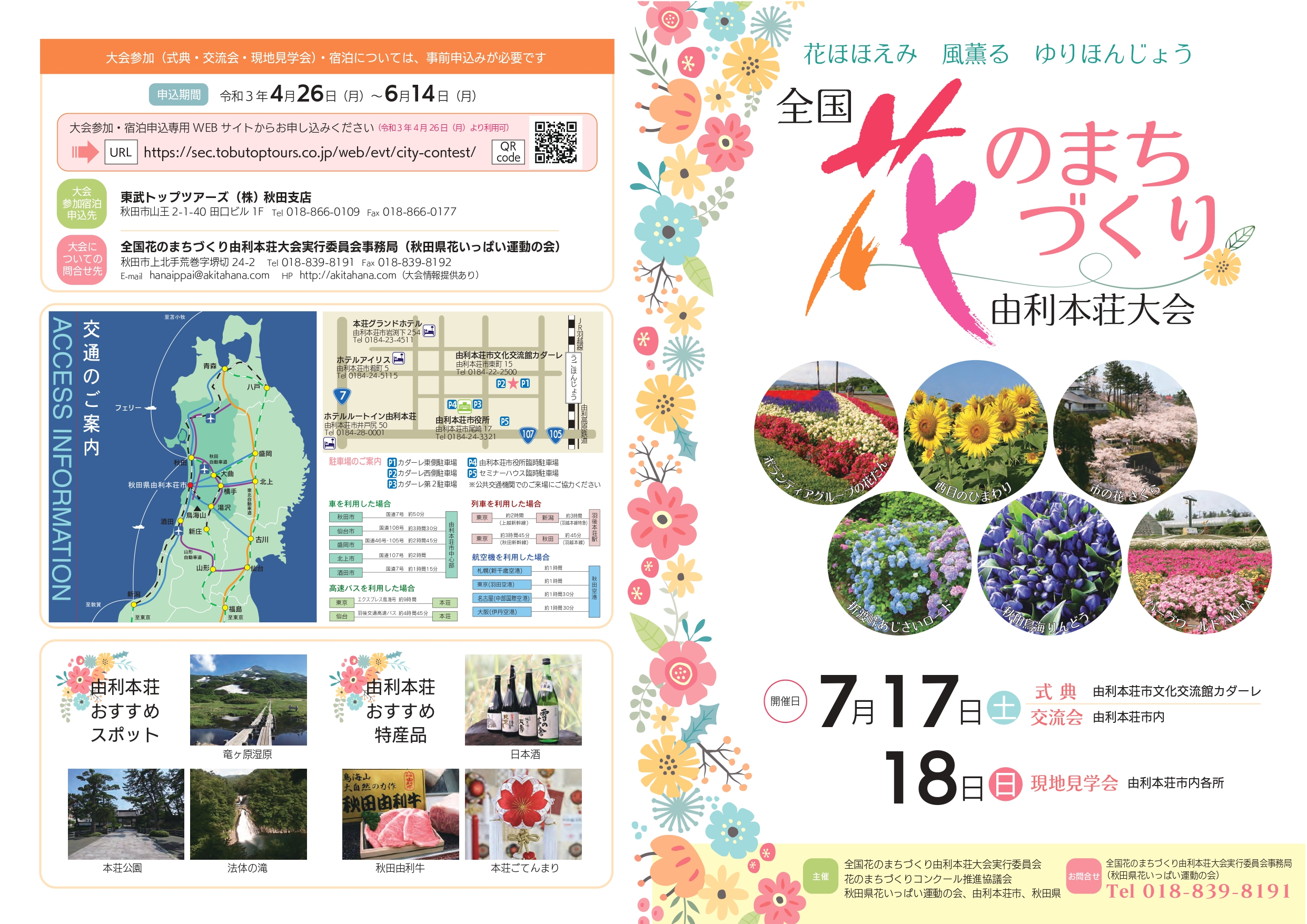 leaflet-A3-c_pages-to-jpg-0001