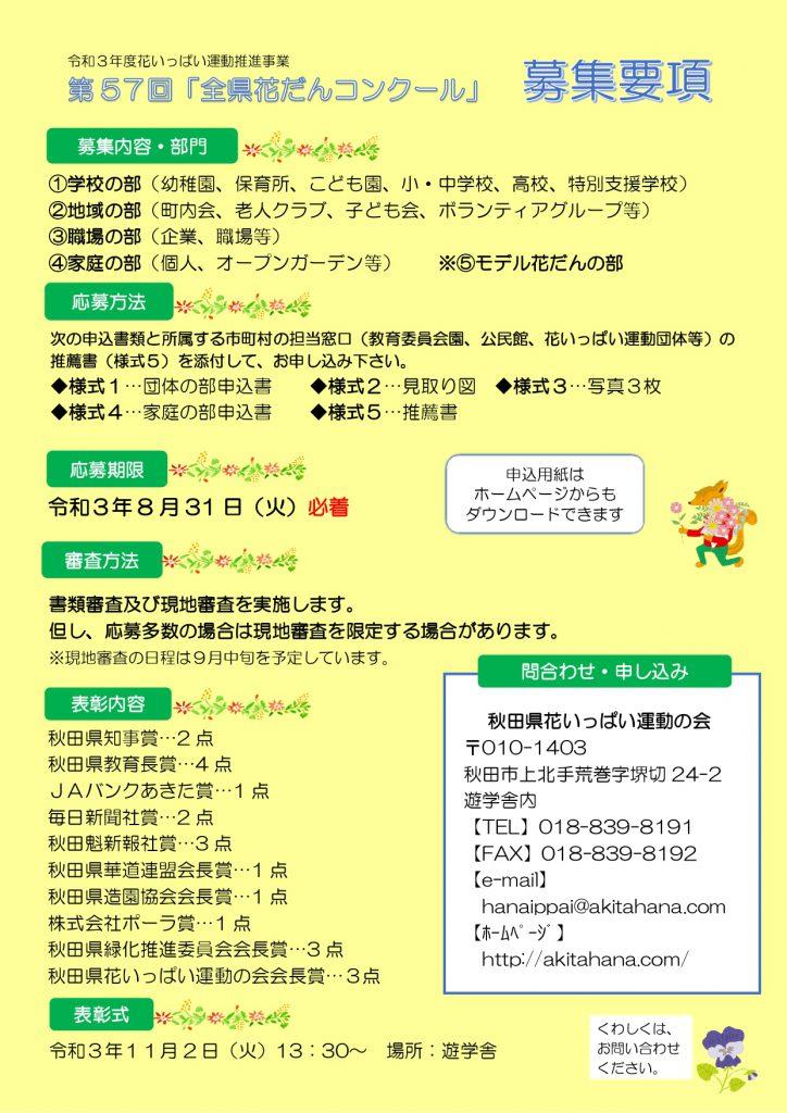 チラシ_裏_page-0001