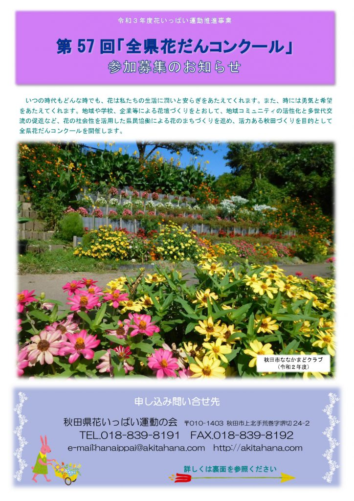 チラシ_表_pages-to-jpg-0001